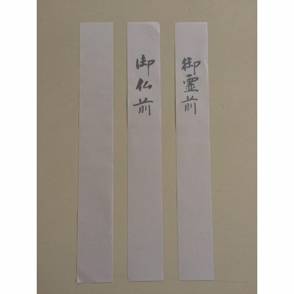 伽羅金剛 塗箱 短寸8入 日本香堂
