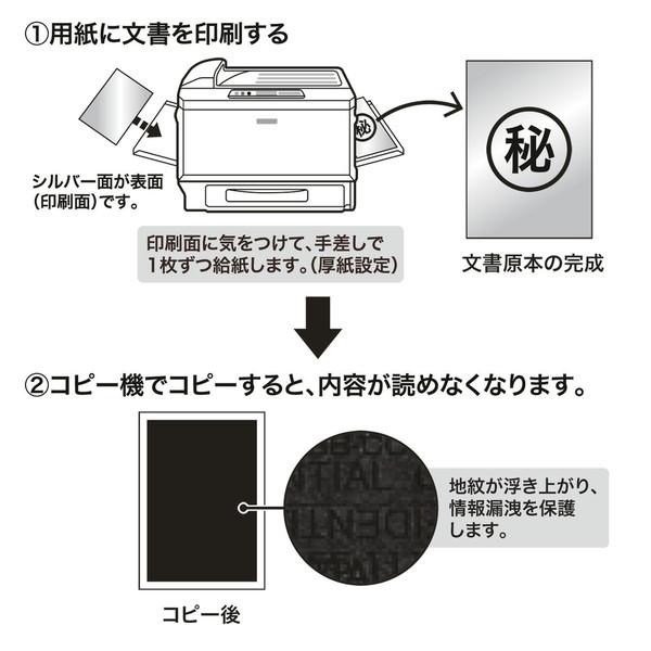 サンワサプライ レーザープリンタ専用コピー防止用紙 A4サイズ LBP-CBKL20 1冊(20枚入)
