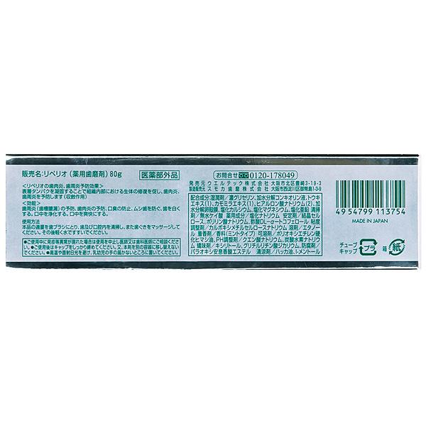 コンクール リペリオ(歯磨き粉)