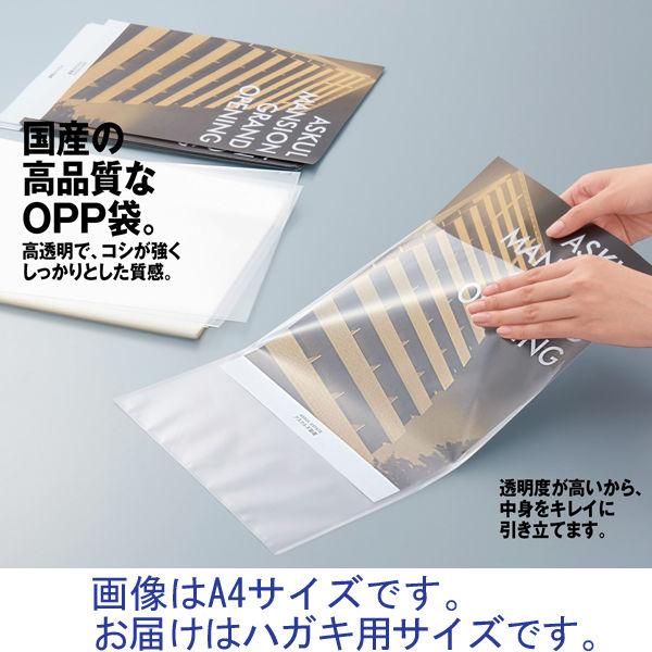 OPP袋 ハガキ用 100枚