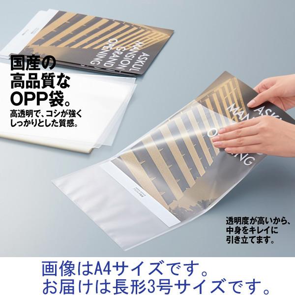 OPP袋 長形3号 500枚