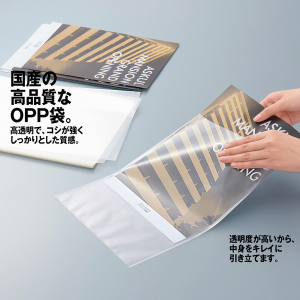 OPP袋 A4 500枚