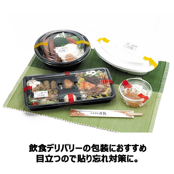 ニチバンセロテープ(R)(着色)24mm 赤5巻(1箱5巻入) 4301-24