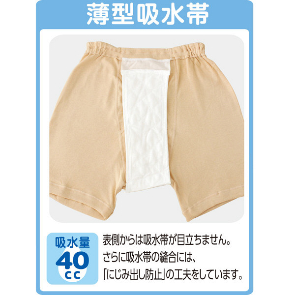 紳士申又(2枚組) ベージュ L 01873-02 (取寄品)