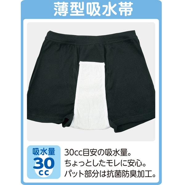 紳士ボクサーブリーフ(2枚組) ブラック L 01875-92 (取寄品)