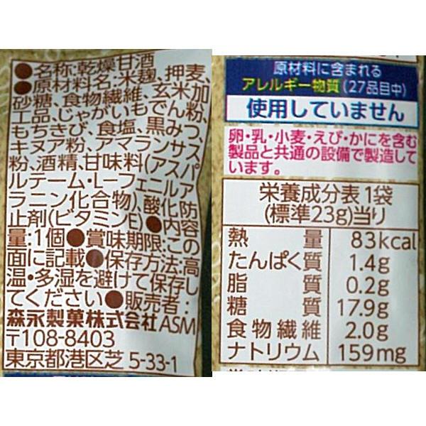 五穀と麹の甘酒 3袋