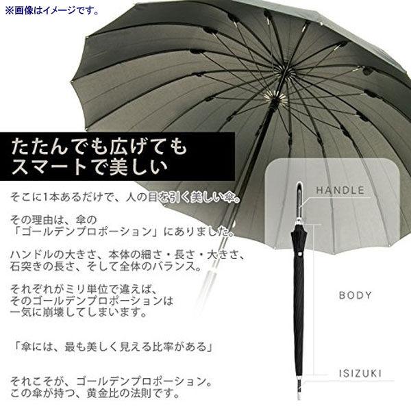 煌 耐風傘ブラックストライプ