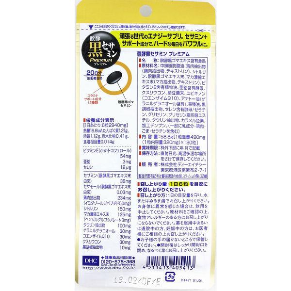 DHC 醗酵黒セサミンプレミアム20日分