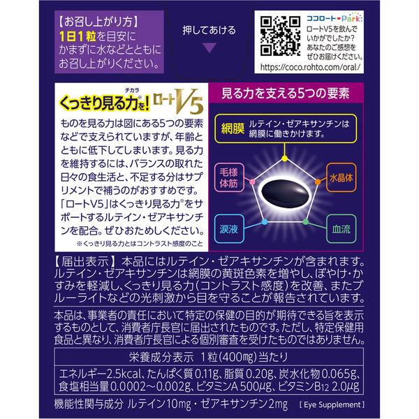 ロートV5粒 30粒×2箱 ロート製薬
