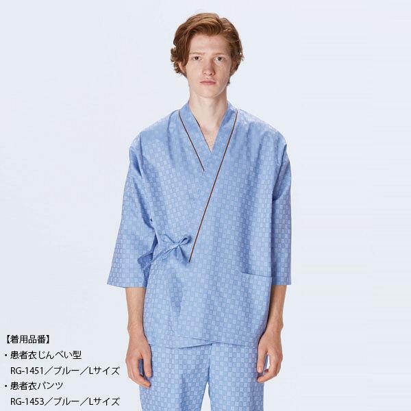 【メーカーカタログ】ナガイレーベン 患者衣じんべい型 ブルー L RG-1451 1枚  (取寄品)