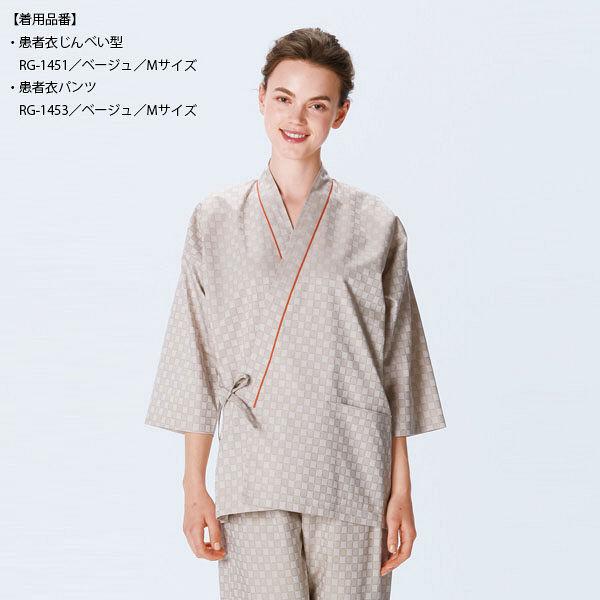 【メーカーカタログ】ナガイレーベン 患者衣じんべい型 ベージュ S RG-1451 1枚  (取寄品)