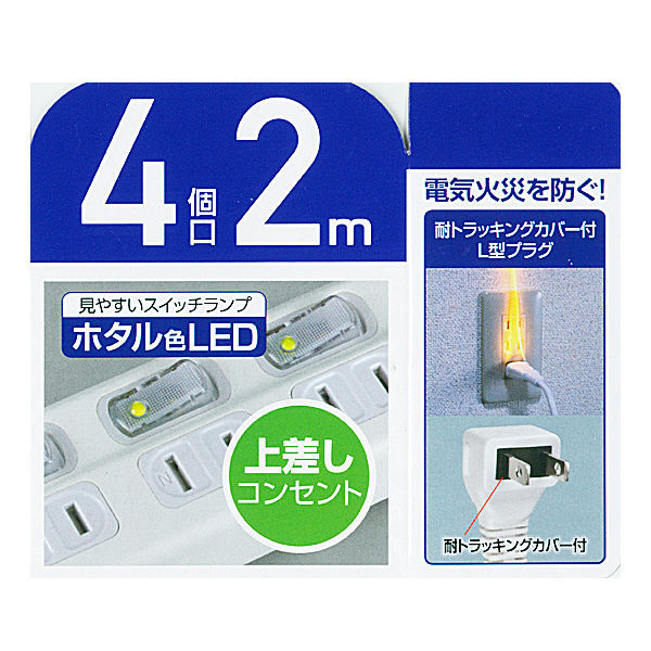 LEDランプスイッチ付タップ 4個口2m