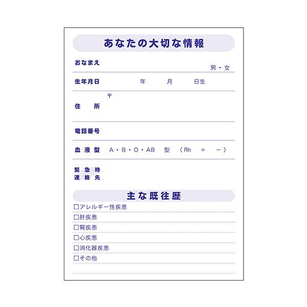 シンリョウ お薬手帳/リラックマ 4788 1箱(100冊入)