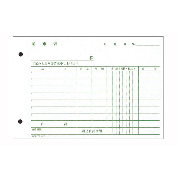 アピカ 4枚納品書請求・受領付(B6) フク-64T 1袋(10冊入)