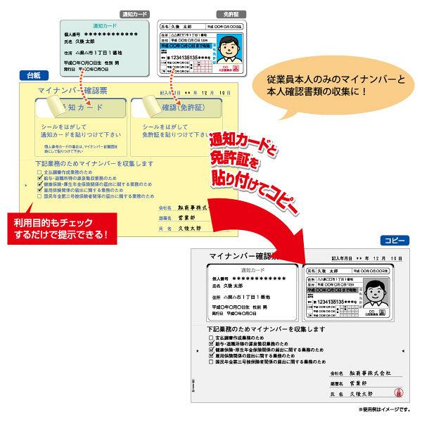 ヒサゴ マイナンバー収集用台紙 A5サイズ MNOP001 1袋(20シート入) (取寄品)