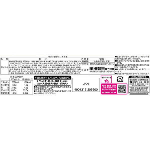 亀田製菓 つまみ種 130g 3袋