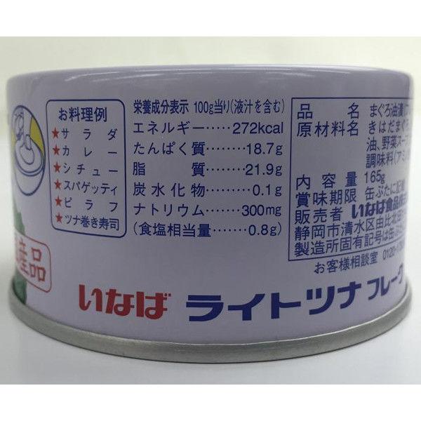 いなば ライトツナフレーク 3缶