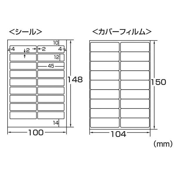 お名前シール(45×12mm)