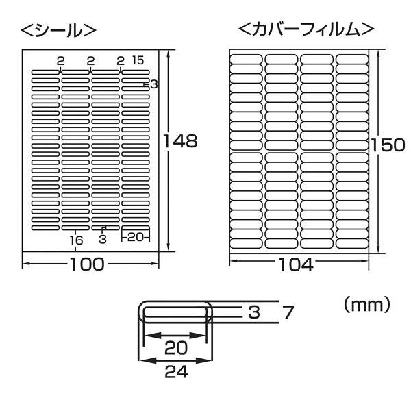 お名前シール(鉛筆) 20×3mm