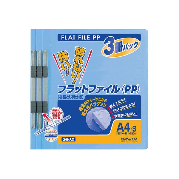 フラットファイルPP 青 A4 3冊