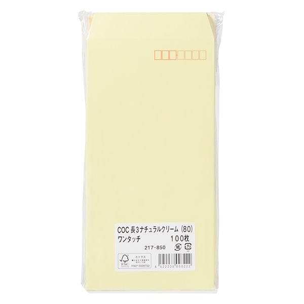 ムトウユニパック ナチュラルカラー封筒 長3 クリーム テープ付 100枚
