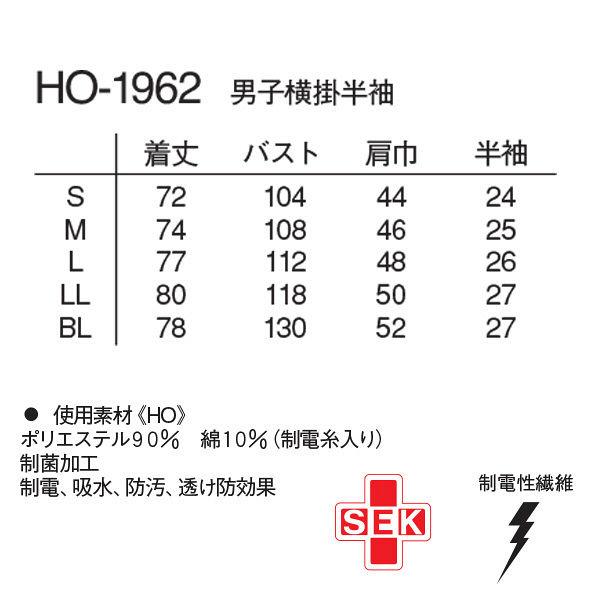 男子横掛半袖 HO-1962 Tネイビー BL