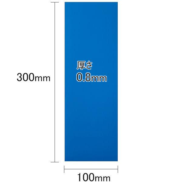 マグネットシート 青 300×100mm