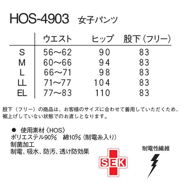 ナガイレーベン 女子パンツ ホワイト EL HOS-4903 1枚 (取寄品)