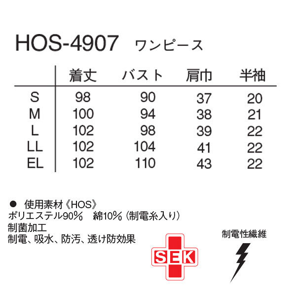 ナガイレーベン ワンピース Tバーガンディ EL HOS-4907 1枚 (取寄品)