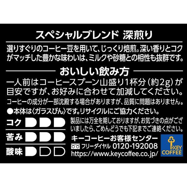 スペシャルブレンド深煎り(瓶)90g