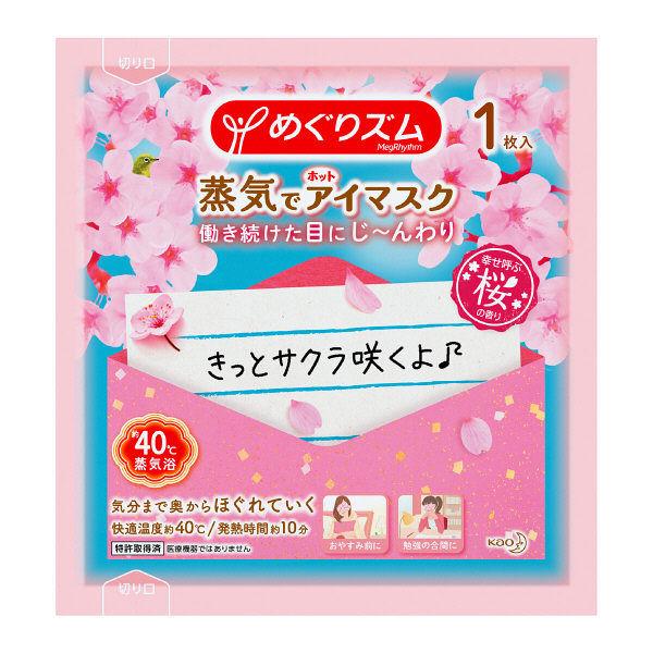 めぐりズム蒸気でホットアイマスク桜 1箱