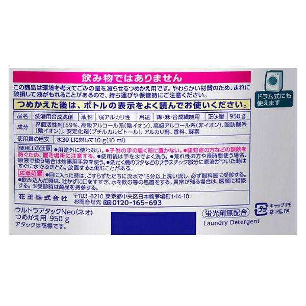 花王 ウルトラアタックNeo 950g