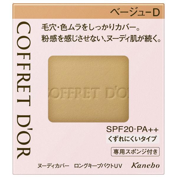 CD ロングキープパクトUV ベージュD