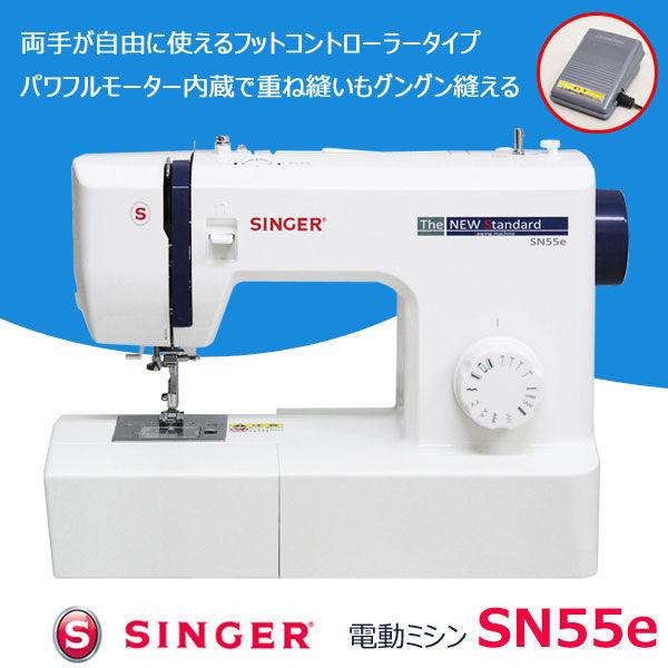 シンガー電動ミシン SN55e