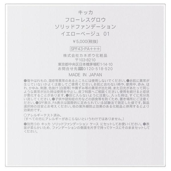 キッカ 艶肌ファンデセット YBE01