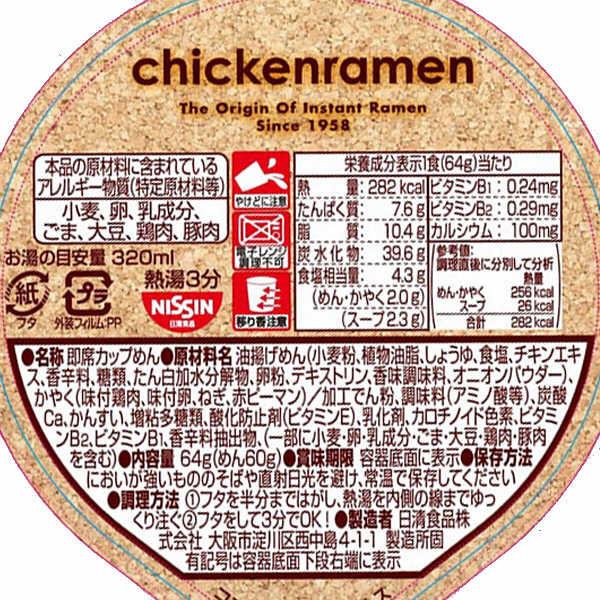 チキンラーメンカップ+ひよこちゃんポーチ