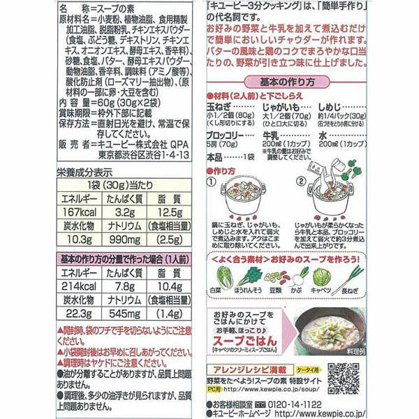 野菜をたべようスープの素4種セット