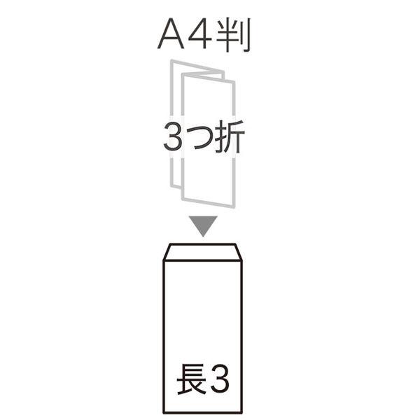 今村紙工 透けない窓付き封筒 長3 ブルー MD-04 200枚(20枚×10袋)