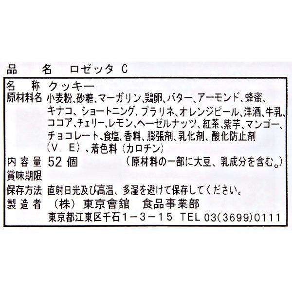 東京會舘 ガトーロゼッタC
