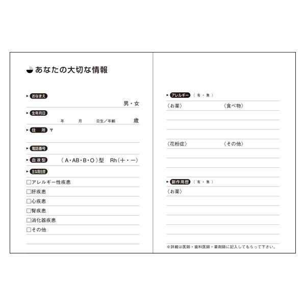 森のおともだち2お薬手帳 イエロー(水玉) 1袋(50冊入) 廣済堂