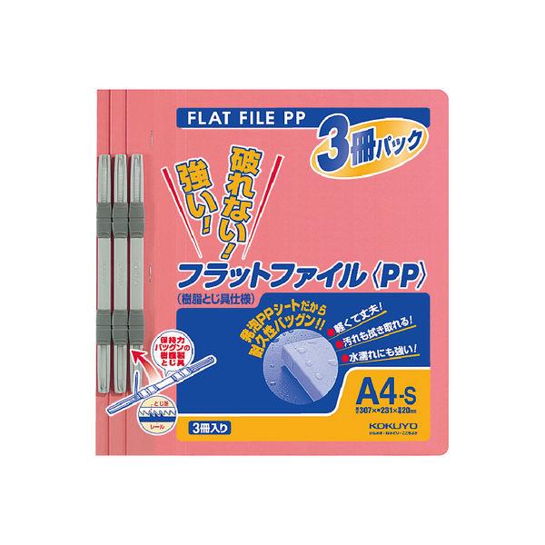 コクヨ フラットファイルPP製 A4タテ背幅20mm ピンク フ-H10-3P 30冊