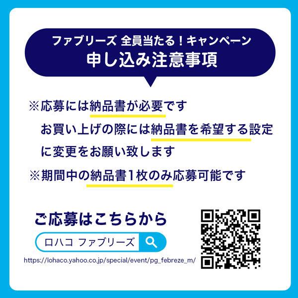 置き型ファブリーズ 靴箱用