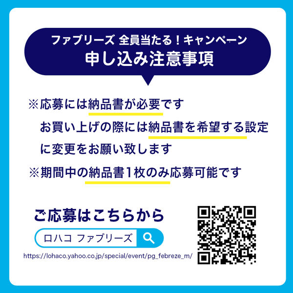 置き型ファブリーズ 靴箱用 替