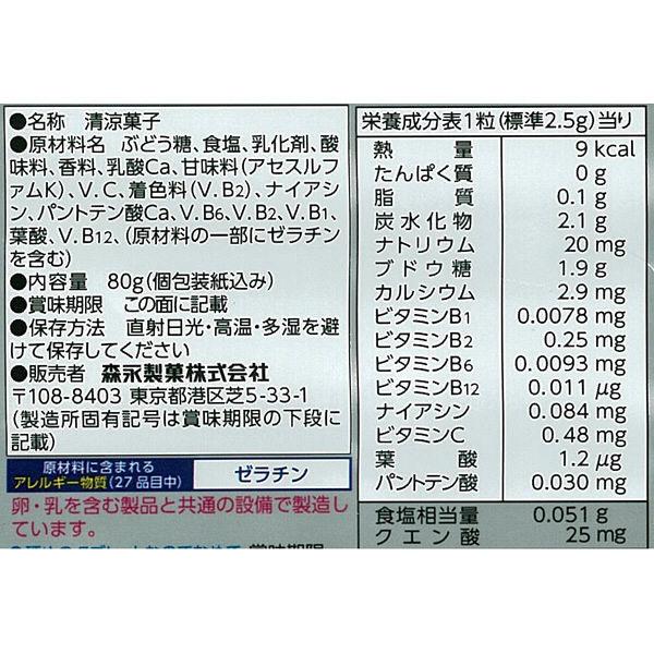 森永 ウイダーinタブレット 塩分プラス