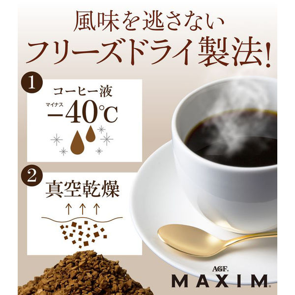 マキシム 1袋(180g)