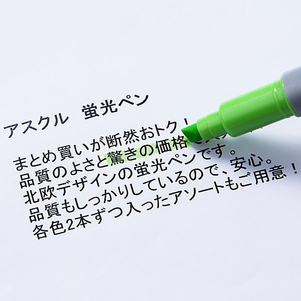 アスクル蛍光ペン グリーン 10本