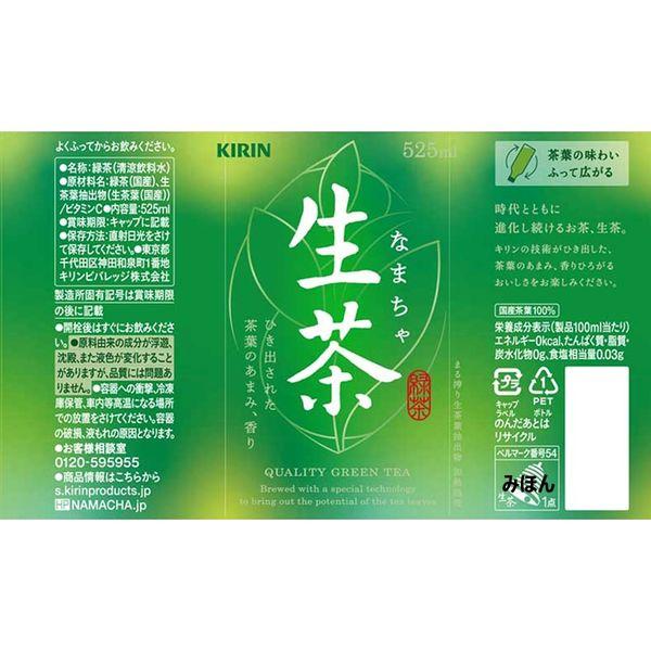 生茶 525ml 1セット(48本)