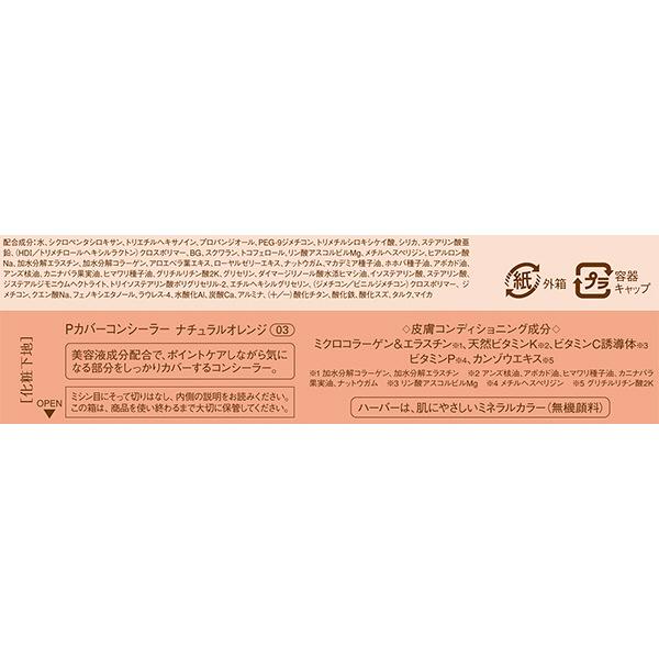 HABA コンシーラー Nオレンジ03