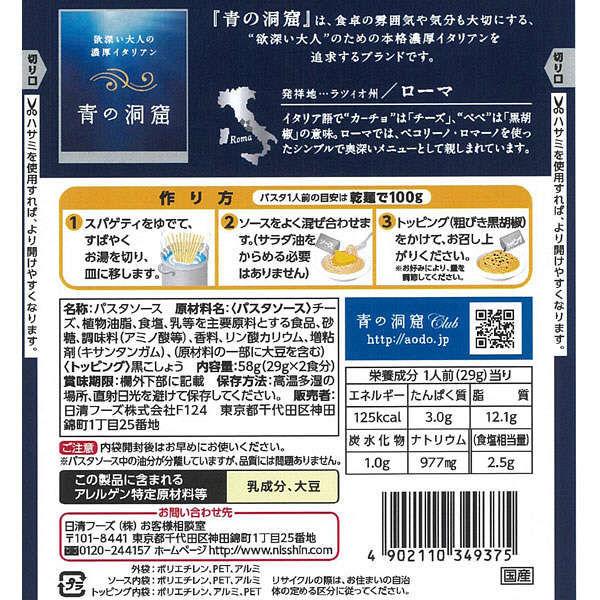 青の洞窟 カーチョ・エ・ぺぺ 1袋