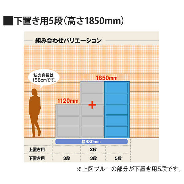 Ceha A4スチール書庫 両開き 5段 下置き用 ブルー×ホワイト 幅880mm 奥行400mm 高さ1850mm 1台(2梱包) (取寄品)